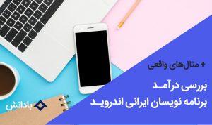 بررسی درآمد برنامه نویسان ایرانی اندروید با مثال های واقعی سایت بادانش