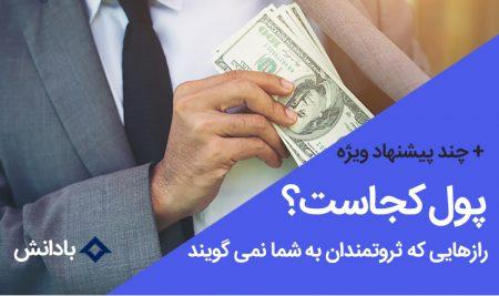پول کجاست؟ رازهایی که ثروتمندان به شما نمیگویند