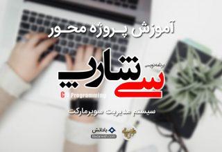 آموزش برنامه نویسی سی شارپ به زبان ساده و پروژه محور – نرم افزار فروشگاه