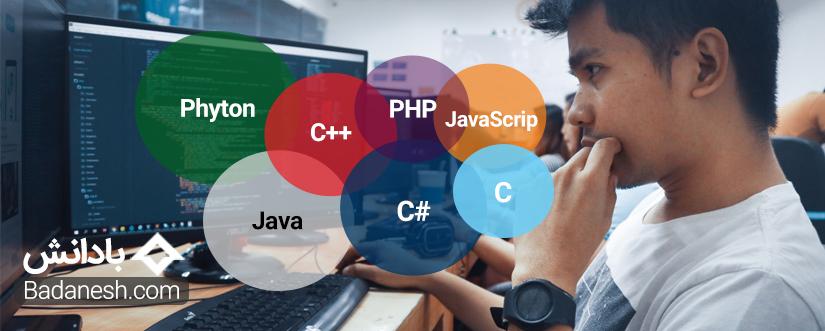بهترین زبان برای شروع یادگیری برنامه نویسی چیست؟