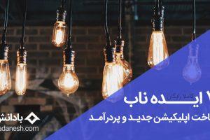 best mobile application ideas 2019