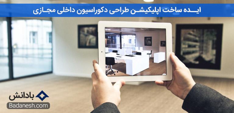 ایده ناب ساخت اپلیکیشن جدید طراحی دکوراسیون داخلی مجازی