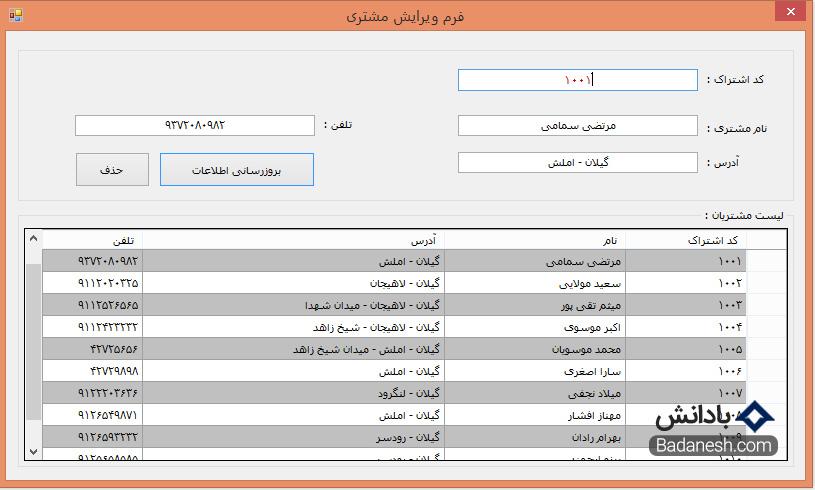آموزش برنامه نویسی سی شارپ به زبان ساده و پروژه محور - فرم ویرایش و حذف اطلاعات مشتریان فروشگاه