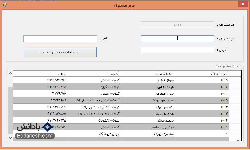 آموزش برنامه نویسی سی شارپ به زبان ساده و پروژه محور - فرم ثبت اطلاعات مشتریان فروشگاه