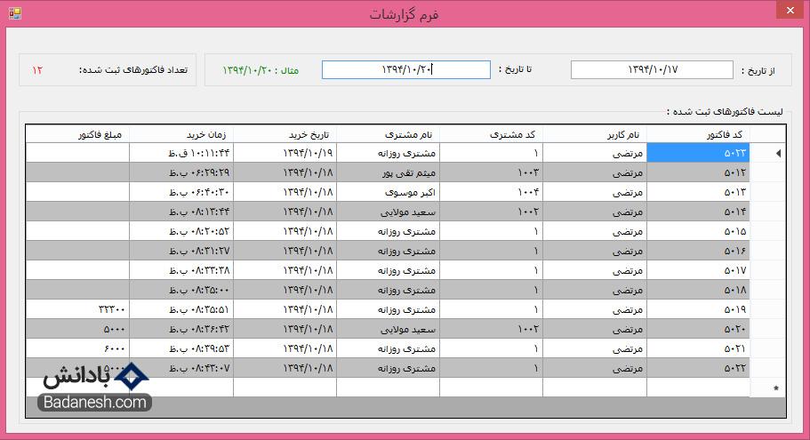 آموزش برنامه نویسی سی شارپ به زبان ساده و پروژه محور - فرم گزارش فاکتورهای ثبت شده فروشگاه فیلتر بر اساس تاریخ