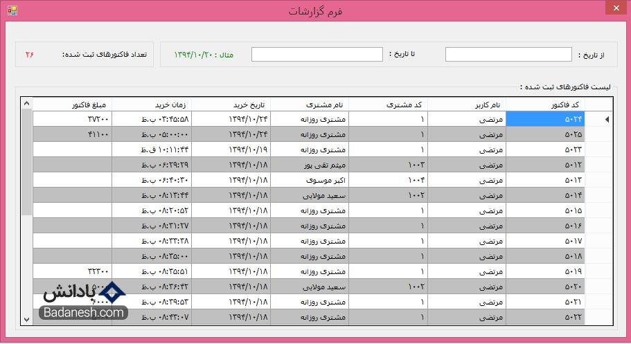 آموزش برنامه نویسی سی شارپ به زبان ساده و پروژه محور - فرم گزارش فاکتورهای ثبت شده فروشگاه