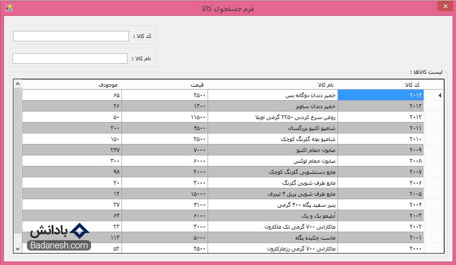 آموزش برنامه نویسی سی شارپ به زبان ساده و پروژه محور - فرم جستجوی میان کالاهای فروشگاه