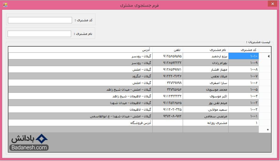 آموزش برنامه نویسی سی شارپ به زبان ساده و پروژه محور - فرم جستجوی میان مشتریان فروشگاه