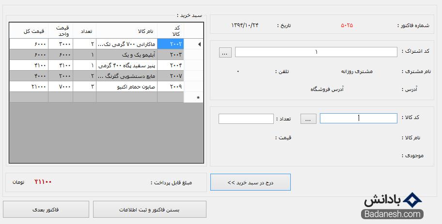 آموزش برنامه نویسی سی شارپ به زبان ساده و پروژه محور - فرم ثبت فاکتورهای فروش فروشگاه