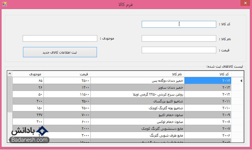 آموزش برنامه نویسی سی شارپ به زبان ساده و پروژه محور - فرم ثبت کالا