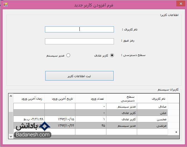 آموزش برنامه نویسی سی شارپ به زبان ساده و پروژه محور - فرم ثبت اطلاعات کاربران فروشگاه