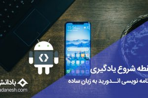 starting-point-to-learn-Android-programming-language