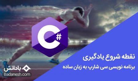 آموزش برنامه نویسی سی شارپ به زبان ساده و بصورت پروژه محور