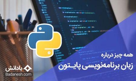 همه چیز در مورد زبان برنامه نویسی پایتون