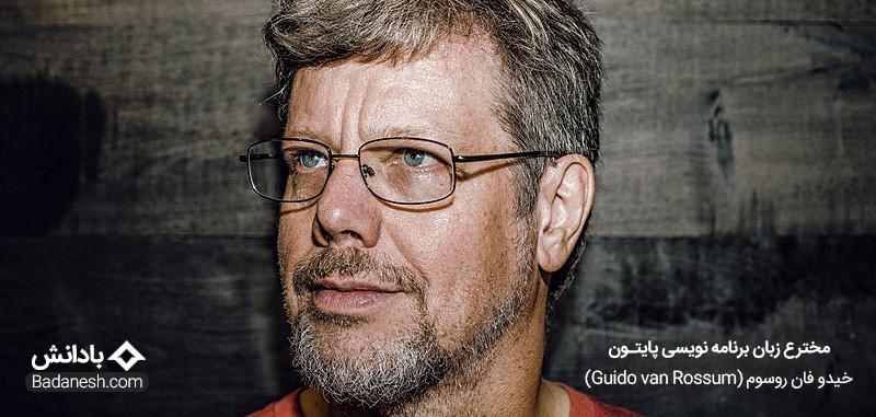 خیدو فان روسوم مخترع زبان برنامه نویسی پایتون
