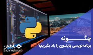 چگونه برنامه نویسی پایتون را یاد بگیریم؟