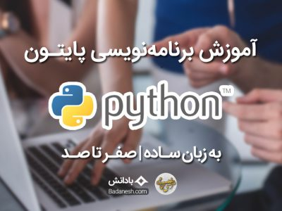 آموزش برنامه نویسی پایتون به زبان ساده