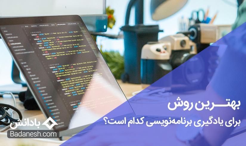 بهترین روش برای یادگیری برنامه نویسی کدام است؟