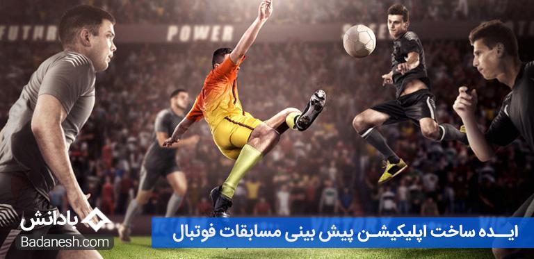 ایده ناب ساخت اپلیکیشن جدید پیش بینی مسابقات فوتبال
