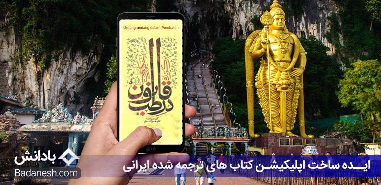 ایده ناب ساخت اپلیکیشن جدید ترجمه کتاب های فارسی برای بازار جهانی