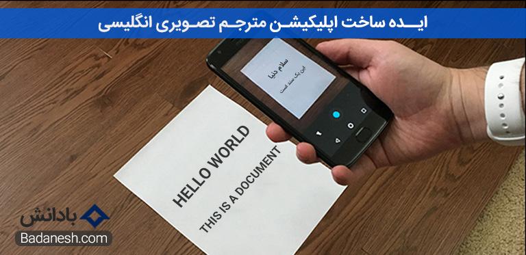 ایده ناب ساخت اپلیکیشن جدید مترجم تصویری متون انگلیسی