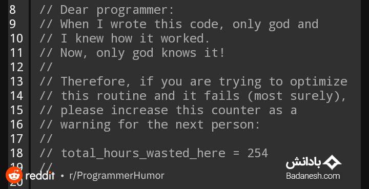زمانی که این کد را نوشتم، فقط خدا و من میدانستیم که چگونه کار میکرد… اکنون فقط خدا میداند!