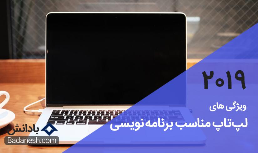 ویژگی های بهترین لپ تاپ های مناسب برنامه نویسی 2019