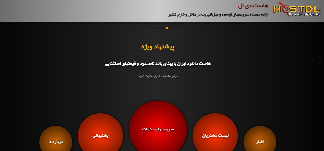 بهترین هاست ایران هاست دی ال