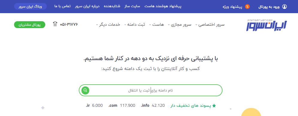 بهترین هاست ایران ایران سرور