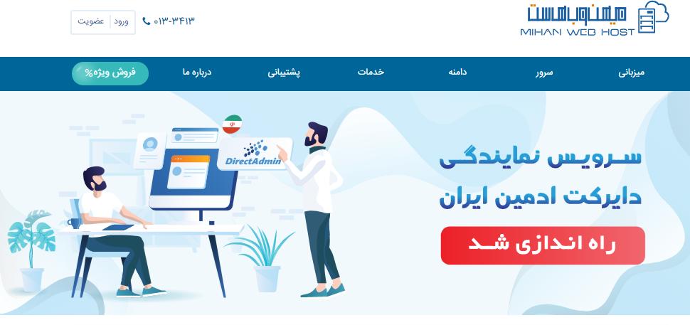 بهترین هاست ایران ایران وب هاست