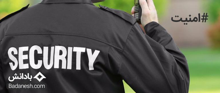 ویژگی مهم در خرید هاست برای سایت - امنیت