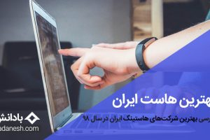 top hosting company in iran