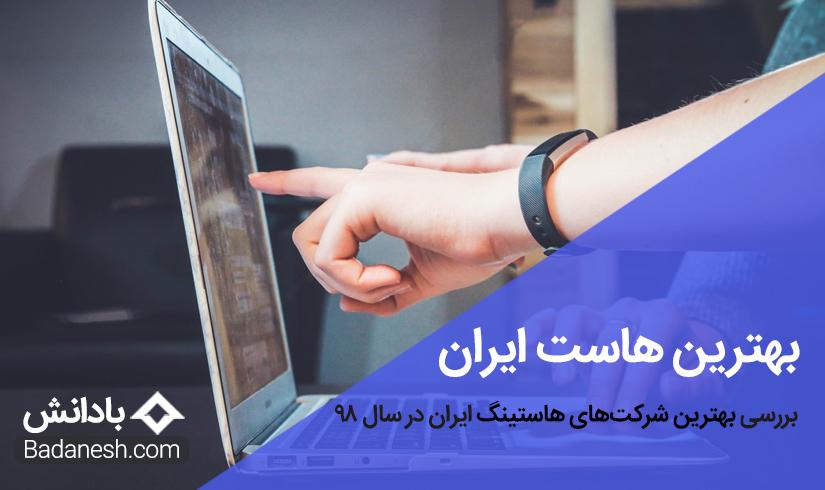 بهترین هاست ایران - معرفی بهترین شرکت های هاستینگ سال 98