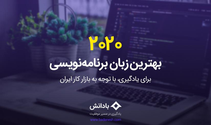 بهترین زبان برنامه نویسی 2020 برای یادگیری باتوجه به بازار کار ایران