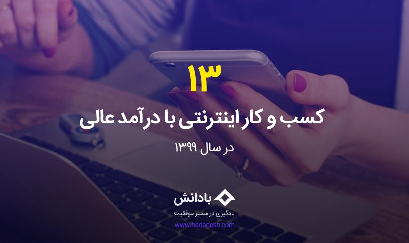 کسب و کار اینترنتی با درآمد عالی در ایران در سال 1399