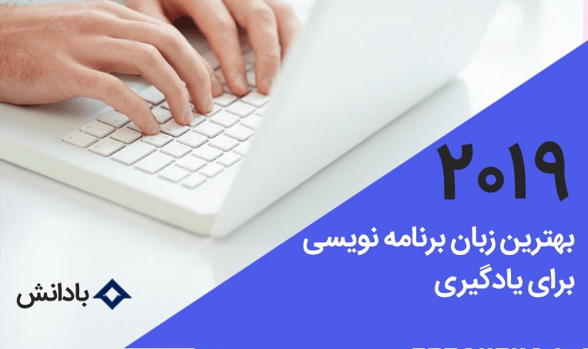 بهترین زبان برنامه نویسی برای یادگیری سایت بادانش