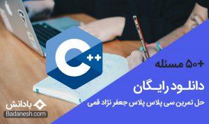حل تمرین کتاب برنامه نویسی به زبان C++ جعفرنژاد قمی