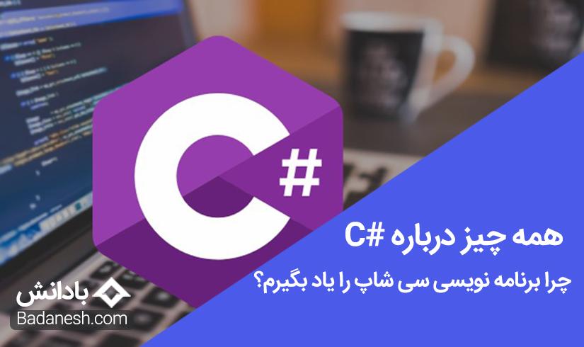 همه چیز درباره C#؛ چرا برنامه نویسی سی شاپ را یاد بگیرم؟ سایت بادانش