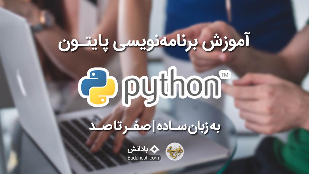 Poster Python Toturial Morteza Samami