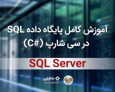 آموزش کامل پایگاه داده SQL در سی شارپ (#C)