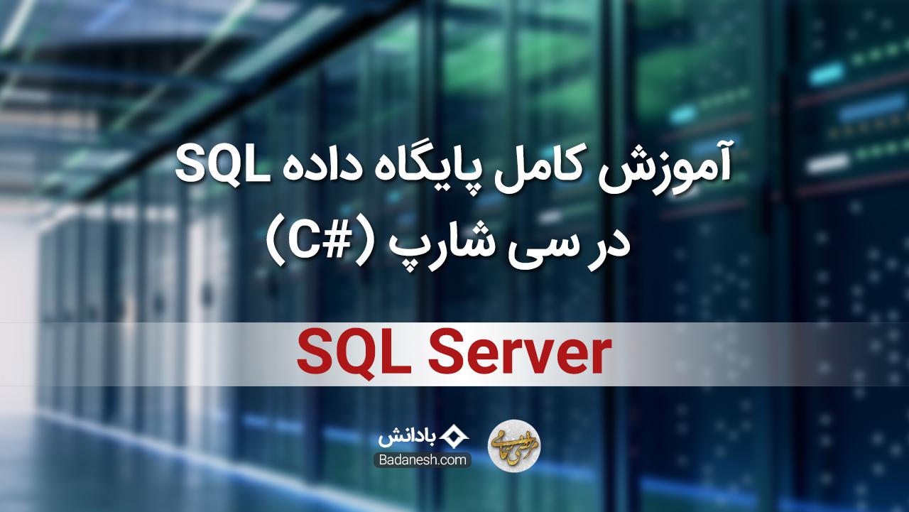 Poster SQL Morteza Samami