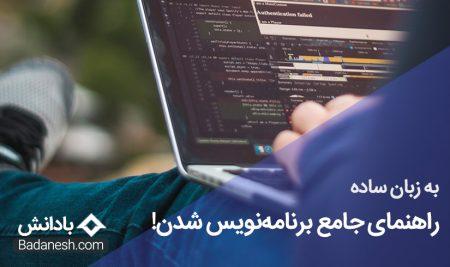 راهنمای جامع برنامه نویس شدن! به زبان ساده