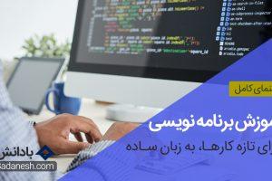 programming tutorial for beginners