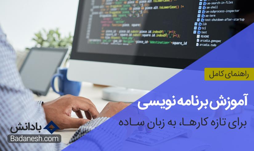آموزش برنامه نویسی برای تازه کارها به زبان ساده