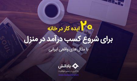 20 ایده کار در خانه برای شروع کسب درآمد در منزل با مثال های واقعی ایرانی